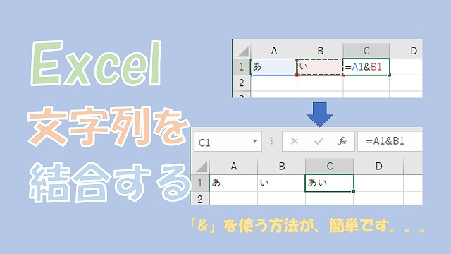 【Excel】文字列の結合【スペース、改行、カンマ、日付などを結合】