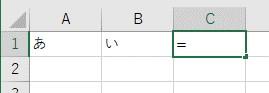 数式=をセルに入力する