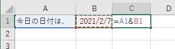 文字列と日付を結合