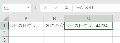 文字列と日付を&で結合した結果