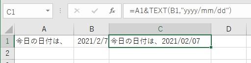 日付と文字列をTEXT関数を使って結合した結果