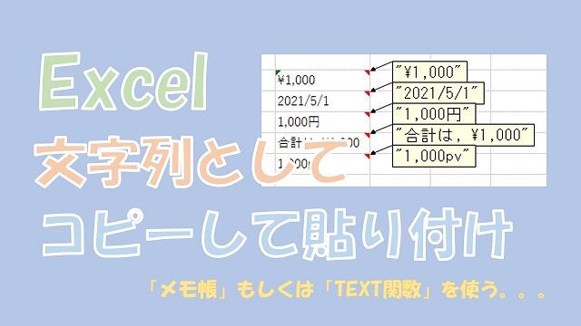 【Excel】文字列としてコピーして貼り付け【メモ帳を使います】