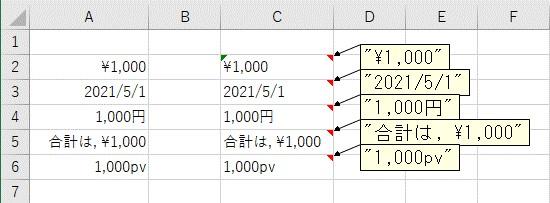 表示形式を文字列に変更しておいたセル範囲に値を貼り付け