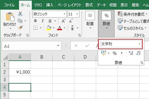 貼り付け先のセルの表示形式を「文字列」に変更