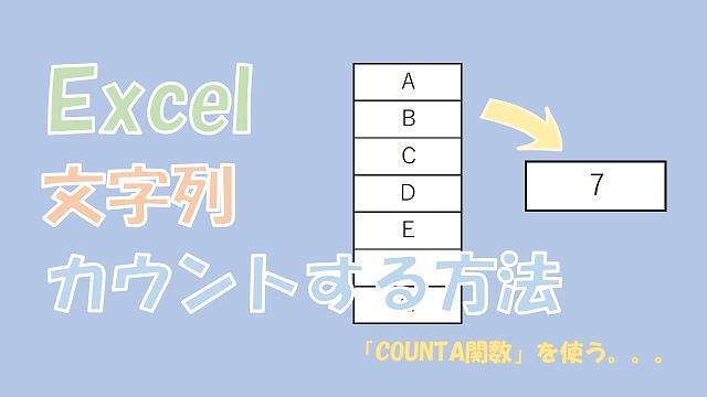 【Excel】文字列や数値を入力したセルの個数をカウント【COUNTA関数を使う】