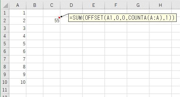 COUNTA関数とOFFSET関数をまとめて最終行までのセル範囲の合計値を計算した結果