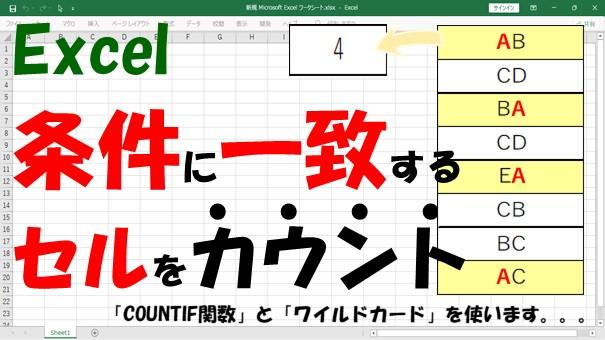 【Excel】指定した文字列を含むセルをカウント【COUNTIF関数とワイルドカードです】