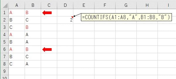 COUNTIFS関数を使って複数条件でセルをカウントする