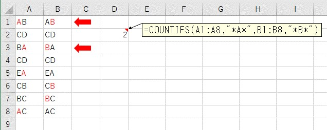 COUNTIFS関数とワイルドカードを使って複数条件でセルをカウントした結果