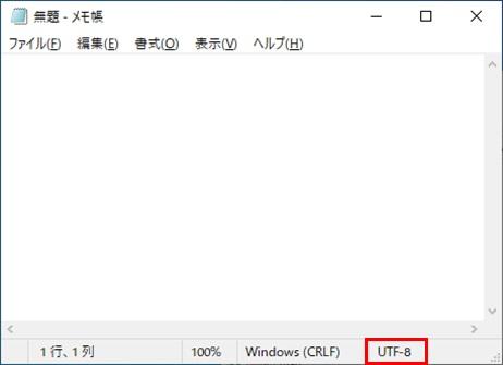 メモ帳のデフォルトの文字コードはUTF-8