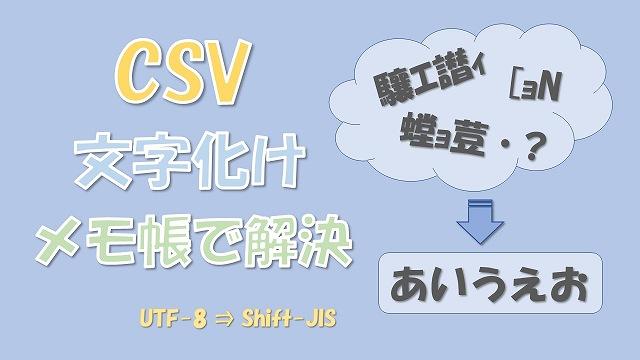 CSVファイルの文字化けをメモ帳で解消【文字コードをShift-JISに変更する】