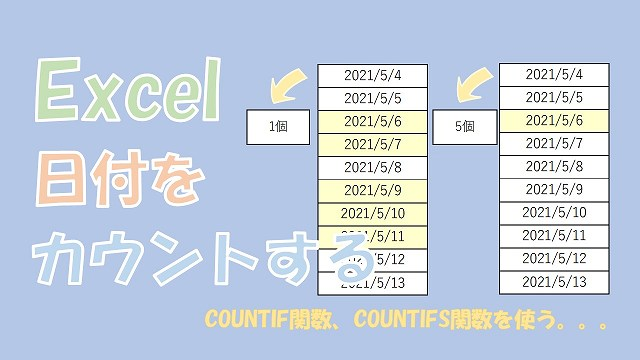 【Excel】日付をカウントする【COUNTIF関数とCOUNTIFS関数が便利です】