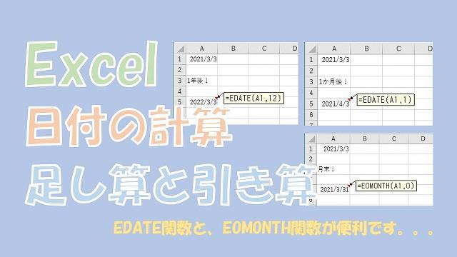 【Excel】日付の加算と引き算をする【DATE、EDATE、EOMONTHを使う】
