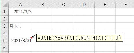 DATE関数で月末を取得