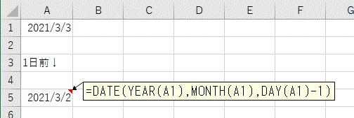 DATEを使って日付を1日だけ引き算する