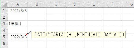 DATEを使って日付を1年だけ加算する