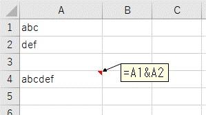 2つの文字列を「&」を使って結合した結果