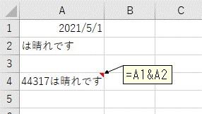 日付と文字列を「&」を使って結合した結果