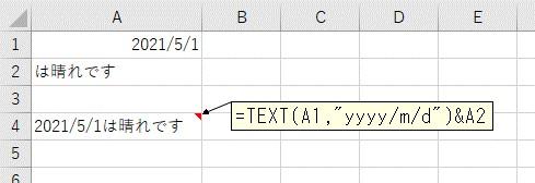 TEXT関数を使って日付を結合