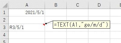 ge/m/d形式でセルに入力した結果