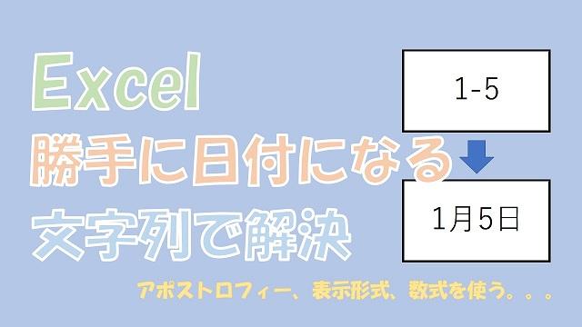 【Excel】勝手に日付になるを解決【文字列にして日付を変換しない】