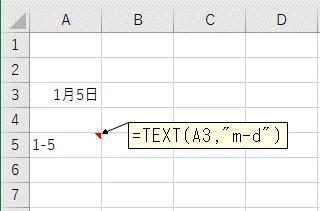 TEXT関数を入力して文字列に戻す
