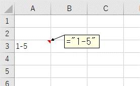 セルに文字列を数式を使って入力した結果