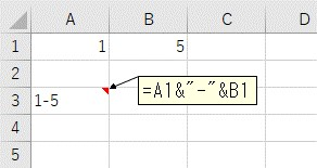 複数のセルから値を取得して文字列を作成する