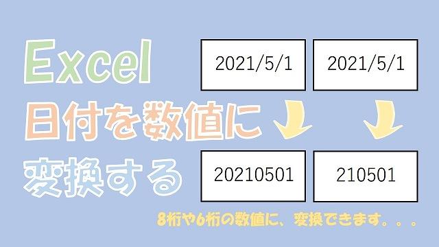 【Excel】日付を数値に変換する【TEXT関数とVALUE関数を使う】