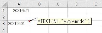 TEXT関数で8桁の文字列に変換する