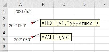 VALUE関数を使って8桁の文字列日付を数値に変換