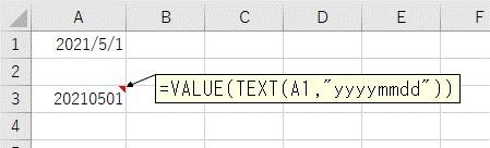 TEXT関数とVALUE関数をまとめた結果