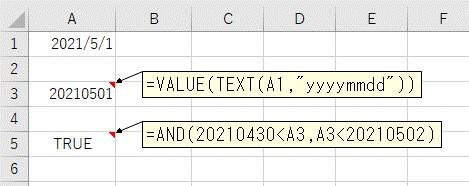 8桁の数値に変換した値を数値で比較してみる
