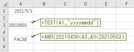 8桁の文字列日付を数値と比較した結果