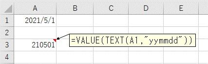 日付を6桁の数値に変換した結果