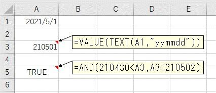変換した6桁の数値を、数値と比較してみる