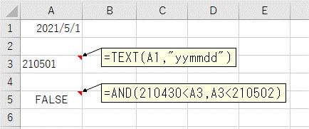 6桁の文字列日付と数値を比較した結果