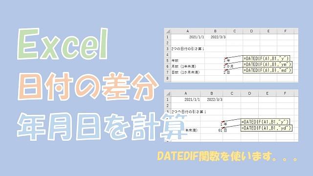 【Excel】日付を引き算して年、月、日数を計算【DATEDIFを使う】
