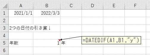 2つの日付を引き算して年数を計算した結果