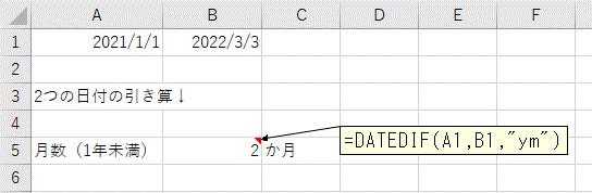 2つの日付を引き算して1年未満の月数を計算した結果