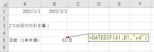 2つの日付を引き算して1年未満の日数を計算した結果