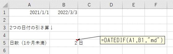 2つの日付を引き算して1か月未満の日数を計算した結果