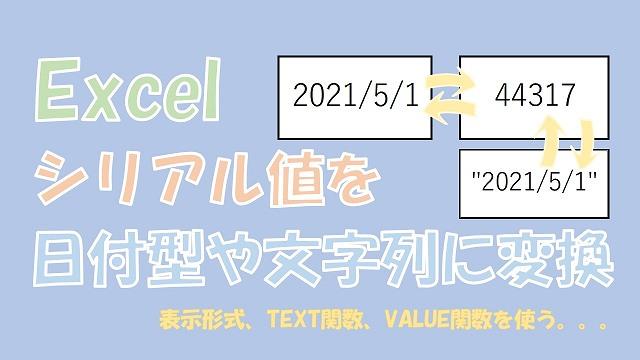 【Excel】シリアル値を日付型や文字列に変換【表示形式、TEXT、VALUEを使う】