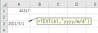TEXT関数を使ってシリアル値を文字列に変換