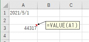 VALUE関数を使って文字列をシリアル値に変換した結果