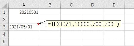 TEXT関数を使って8桁の数値を文字列の日付に変換
