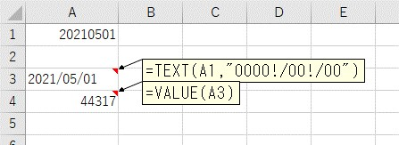 VALUE関数で文字列の日付をシリアル値に変換する