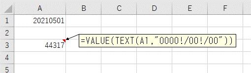 TEXT関数とVALUE関数をまとめる