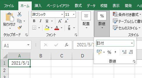 表示形式を短い日付形式に変更する