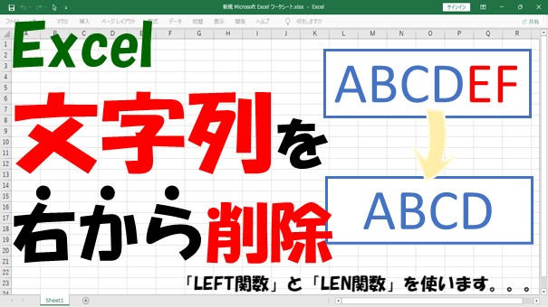 【Excel】文字列を右(末尾)から削除【LEFTとLEN、SUBSTITUTEとRIGHT】